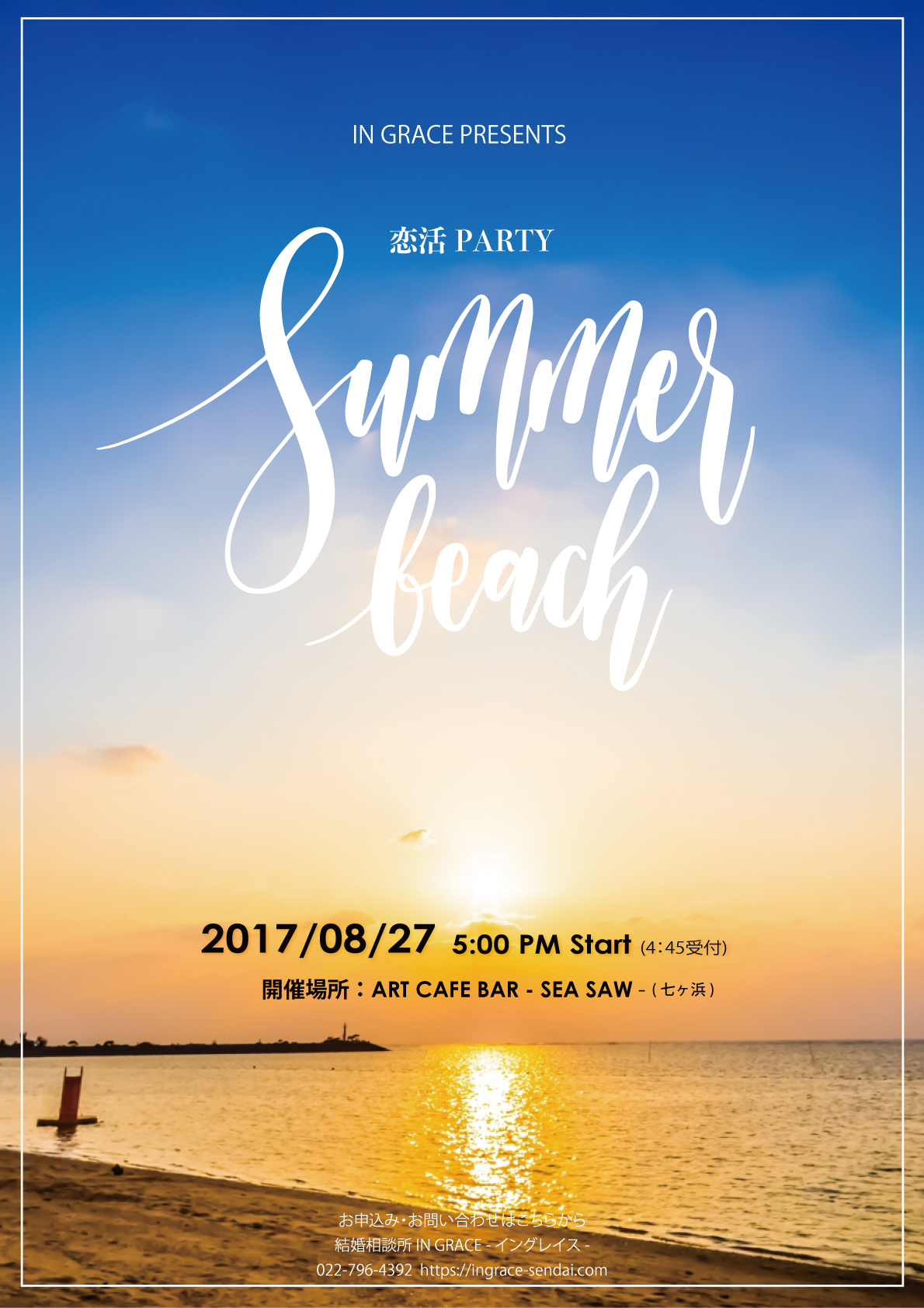 恋活party-Sunset-beach-in-七ヶ浜