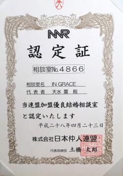 NNR認定証